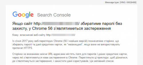 Інтернет розвивається, перехід на HTTPS