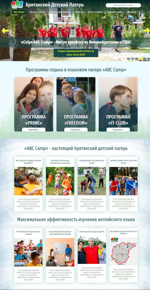 Сайт британського дитячого табору з вивченням англійської мови ABC Camp