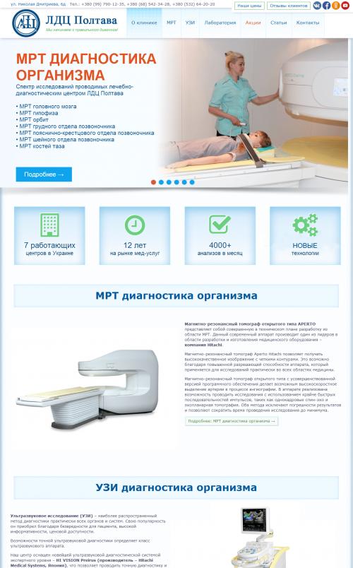 Нашей студией разработан сайт диагностического центра «ЛДЦ Полтава»