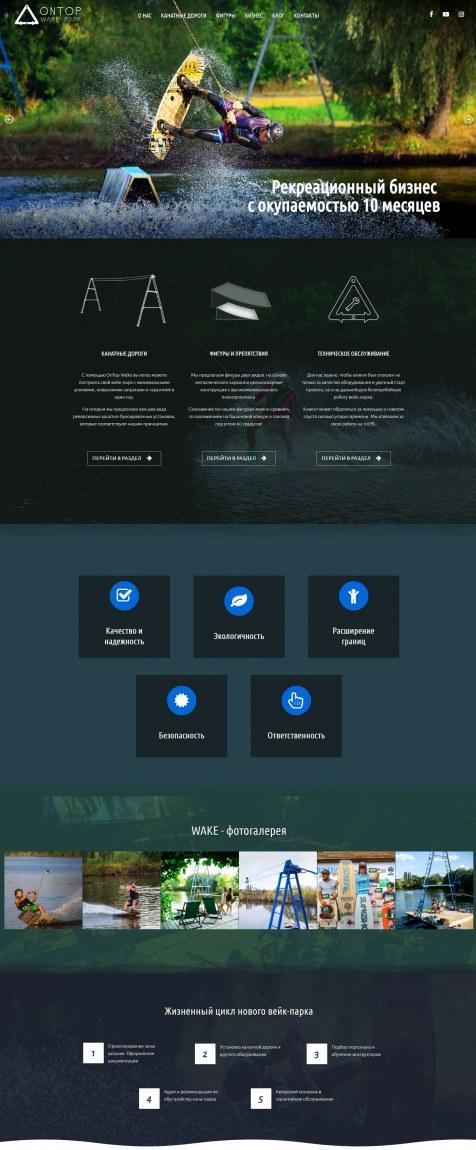 Новий сайт студії — OnTopWake, виготовлення реверсивних канатних доріг