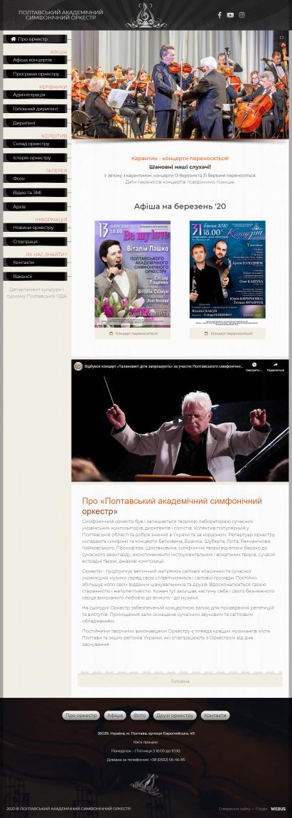 Разработан официальный сайт Полтавского симфонического оркестра