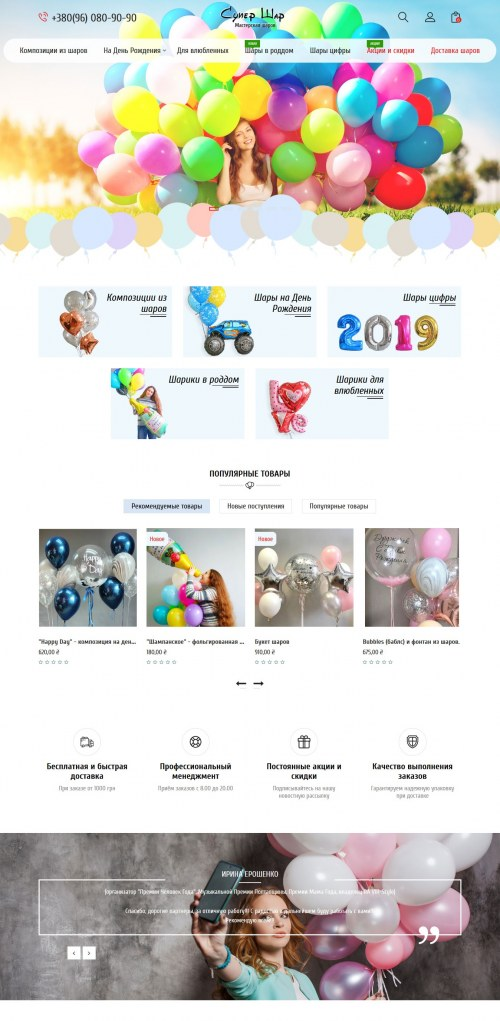 Создан интернет-магазин шаров в Полтаве