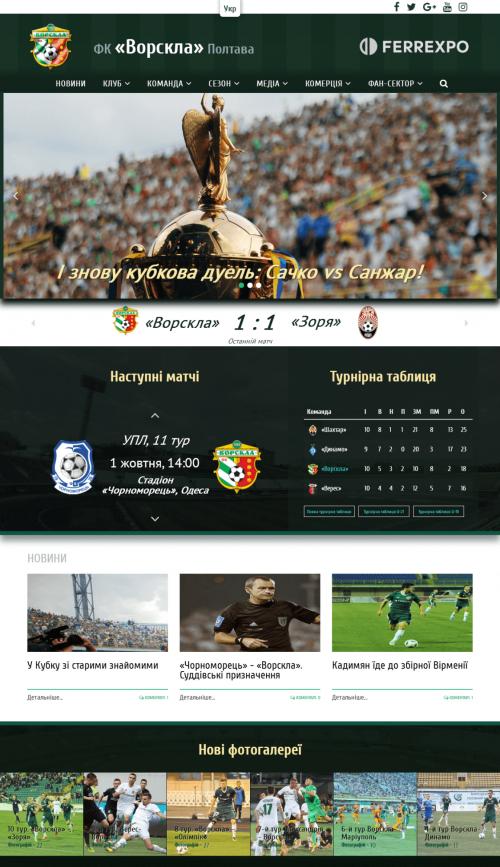 Закончились работы по созданию официального сайта полтавского футбольного клуба «Ворскла»