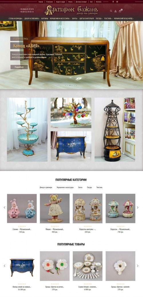 Специалисты нашей веб-студии разработали интернет-магазин мебели, декора и аксессуаров