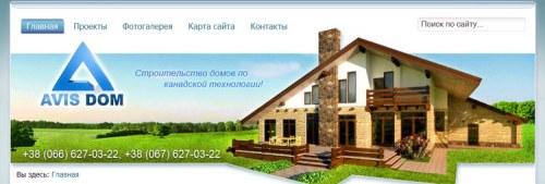 Разработан сайт для строительной компании AVIS DOM