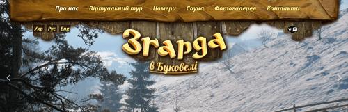 Новая версия сайта туристического комплекса «ЗГАРДА» в Буковеле