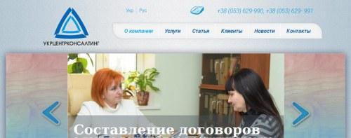 Сайт юридической компании «УкрЦентрКонсалтинг»