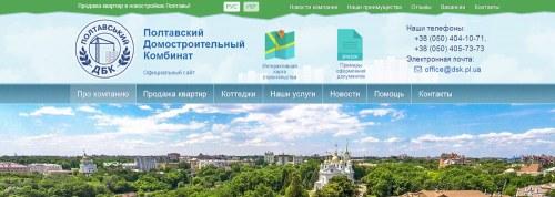 Полтавский Домостроительный Комбинат