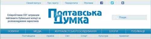 Разработан новый сайт для газеты «Полтавська думка»