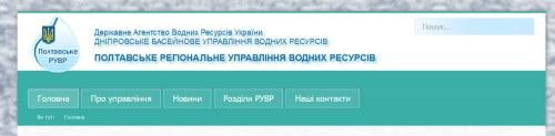 Полтавское РУВР