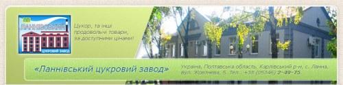 Запущен официальный сайт ЧП «Ланнівський цукровий завод»