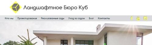 Разработан новый сайт для Ландшафтного Бюро Куб