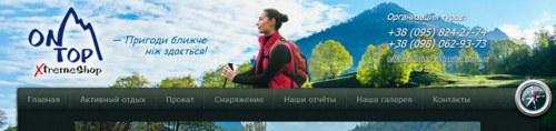 Сайт полтавської команди інструкторів