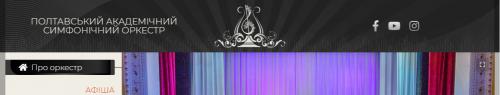 Розроблений офіційний сайт Полтавського симфонічного оркестру