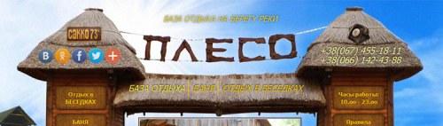 Сайт бази відпочинку ПЛЕСО