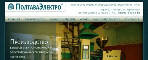 Офіційний веб-сайт навчально-виробничого підприємства «Полтаваелектро» УТОС
