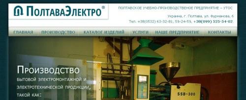 Официальный веб-сайт учебно-производственного предприятия «Полтаваэлектро» УТОС