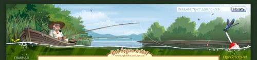 Разработан сайт, посвященный любителям рыбалки
