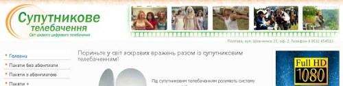 Запущено сайт Супутникове телебачення