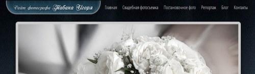 Разработан персональный сайт фотографа Табака Игоря