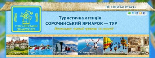 Завершены работы по созданию сайта туристической агенции «Сорочинський ярмарок-тур»