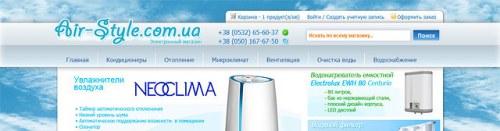 Інтернет-магазин Air-Style.com.ua