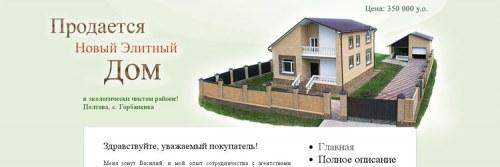 Сайт Продам дом. Створення сайтів.