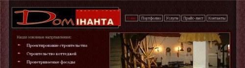 Сайт творчої групи «Домінанта»