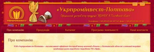 Сайт офіційного дистриб'ютора компанії «Рошен» ТОВ «Укрпромінвест-Полтава»