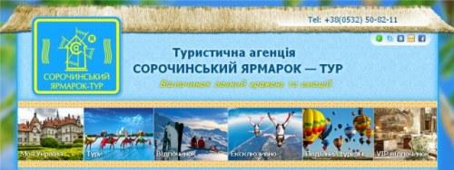 Cайт туристичної агенції «Сорочинський ярмарок-тур»