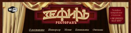 Нашою студією розроблений офіційний сайт ресторану «Зефиръ»