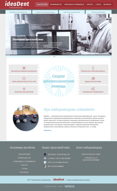 Офіційний сайт зуботехнічної лабораторії – IdeaDent