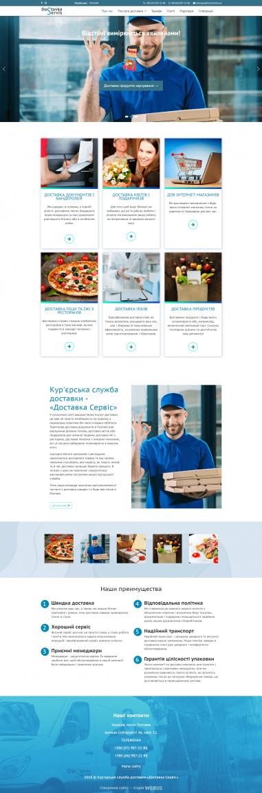 Новий сайт для полтавської кур'єрської компанії – Dostavka Servis