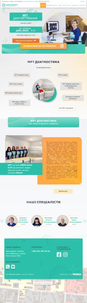 Разработан официальный сайт центра магнитно-резонансной томографии