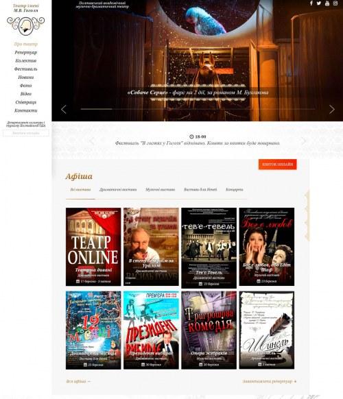 Створений офіційний сайт Полтавського театру ім. М.В. Гоголя