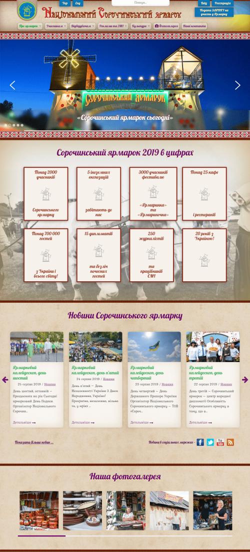 Оновлений офіційний сайт Національного Сорочинського ярмарку
