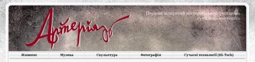 Запущено сайт Арт фестивалю сучасного мистецтва Артерія