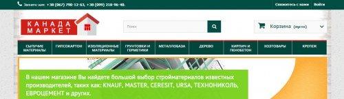 Інтернет-магазин будматеріалів КАНАДА-МАРКЕТ