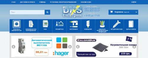 Інтернет-магазин електротоварів