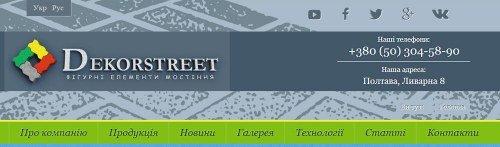 Компанія DEKORSTREET
