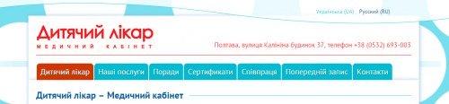 Сайт медичного кабінету