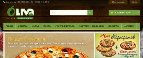 Сайт он-лайн замовлень піци для кав'ярні-піцерії «OLIVA PIZZA»
