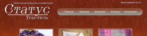 Офіційний сайт «Статус-Текстиль»