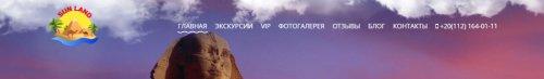 Сайт туристичної компанії Sun Land