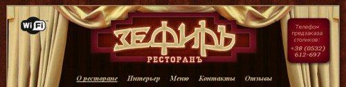 Нашей студией разработан официальный сайт ресторана «Зефиръ»