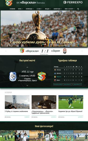 Офіційний сайт полтавського футбольного клубу «Ворскла»