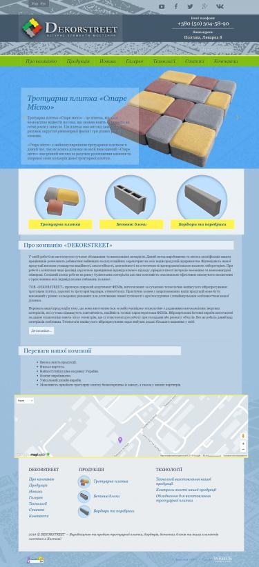 Сайт компанії DEKORSTREET