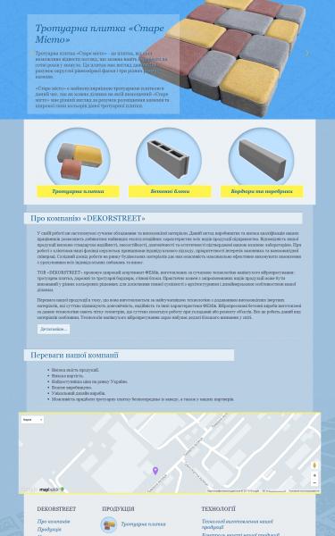 Сайт компании «DEKORSTREET»