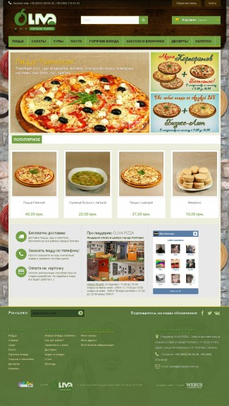 Сайт он-лайн замовлень піци від кав'ярні-піцерії «OLIVA PIZZA»