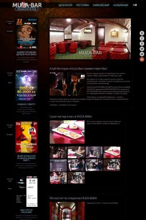 Сайт клуба-ресторана